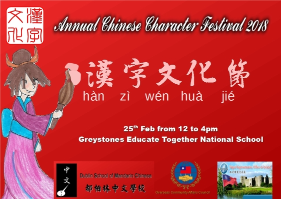 Chinese Character Festival